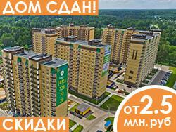 Скидки на 2- и 3-комнатные квартиры. Дом сдан Скидки до 30.11 на квартиры